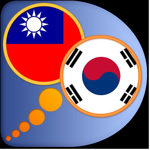 韓文 - 中文(繁體) 字典 書籍 App LOGO-APP開箱王