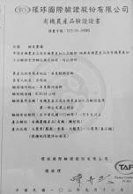 Photo: 2014-吳堅銘有機證書