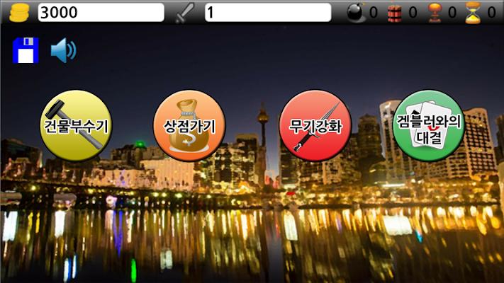 터치! 건물부수기 - screenshot