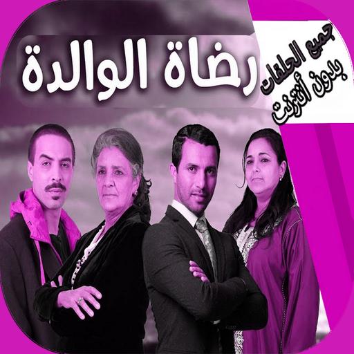 Rdat Lwalida 2018 مسلسل رضاة الوالدة (app)