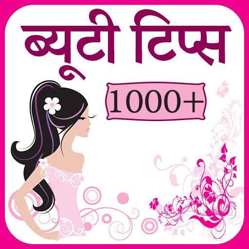 Beauty Tips in Hindi 遊戲 App LOGO-硬是要APP