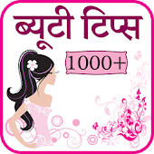 Beauty Tips in Hindi (All Type)