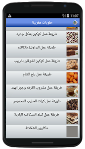 حلويات مغربية للحادڭات بدون نت screenshot 2