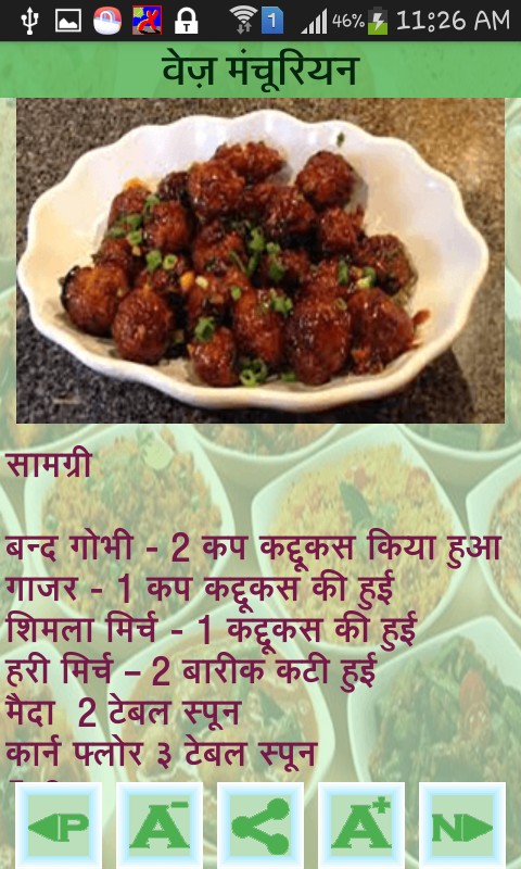 Punjabi chinese recipe hindi android apps on google play punjabi chinese recipe hindi screenshot forumfinder Gallery