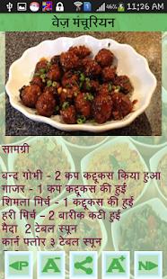 Punjabi chinese recipe hindi apps on google play screenshot image forumfinder Gallery
