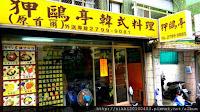 狎鷗亭韓式料理
