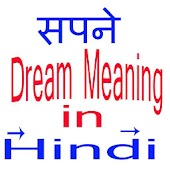 Dream Meaning in Hindi- सपने