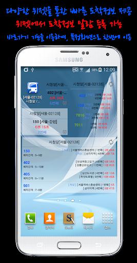 양산버스 스마트