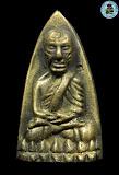 ลป.ทวด อ.แดง เตารีดใหญ่ หล่อโบราณ รุ่น เรียกทรัพย์นำรวย เนื้อทองผสม ปี 2552 สวยพร้อมกล่องเดิม องค์ที่ 2