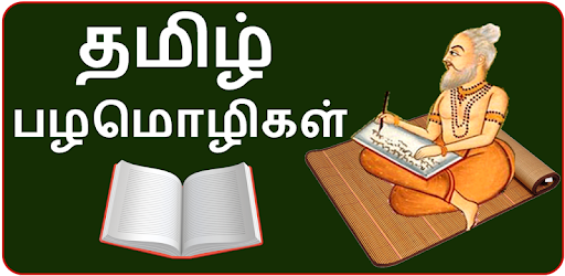 Tamil Proverbs - Apps on Google Play