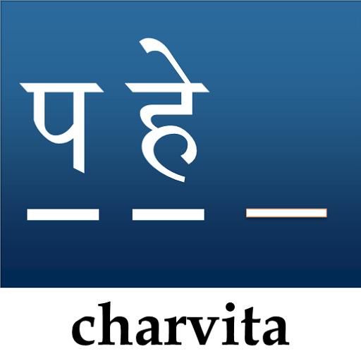 WordGuess Hindi