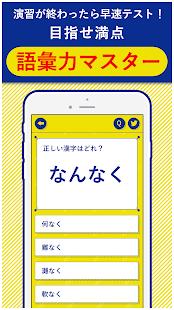 """大人の語彙力検定-""""デキる大人""""の会話力が身につくアプリ - náhled"""