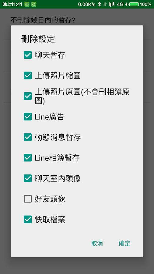 Android儲存空間不足-清line暫存資料夾設定