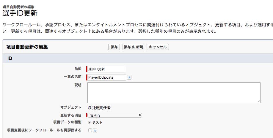 項目自動更新で更新する項目を選択