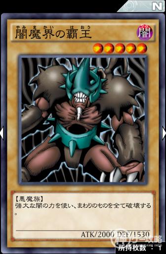 闇魔界の覇王