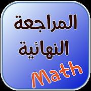 كتاب المراجعة النهائية للبكالوريا في الرياضيات