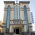 真耶穌教會和順教會 icon
