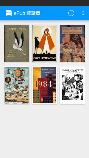 速讀器 -速讀ePub電子書