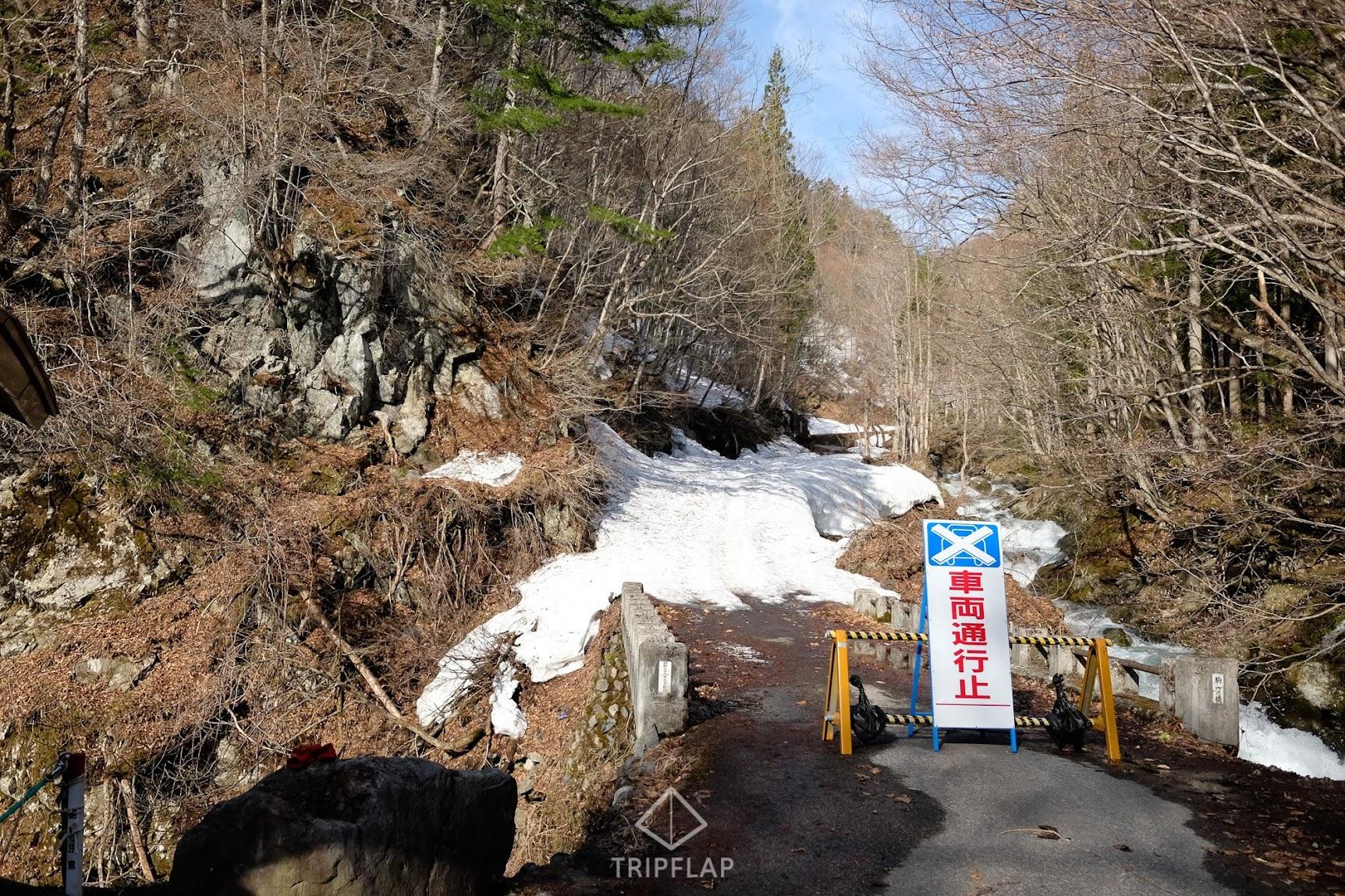 車両通行止めの立て看板があり、ここから先へは冬季は車で通行できない