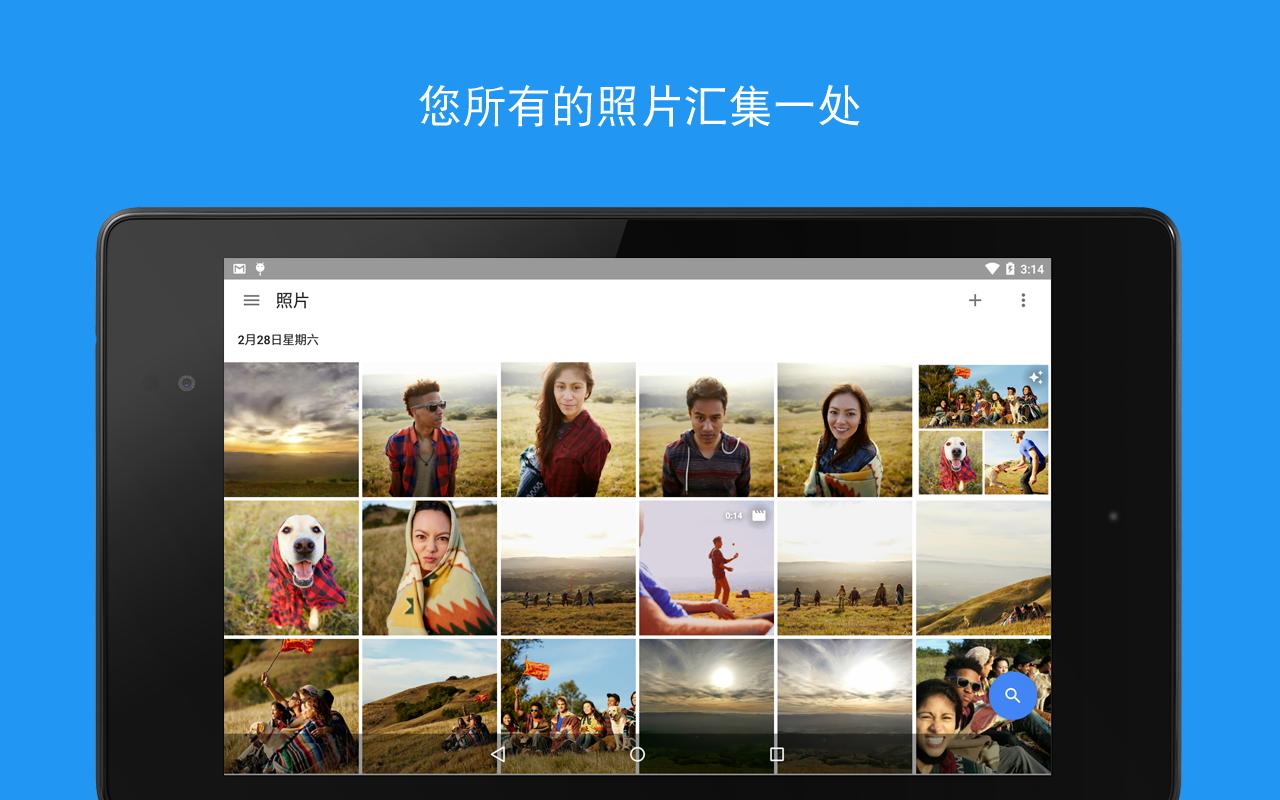 手机存储卡空间不足_Google 照片 - Google Play 上的 Andr oid 应用