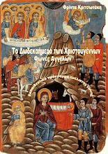 Photo: Το Δωδεκαήμερο των Χριστουγέννων, Φωνές Αγγέλων, Φρίντα Κριτσωτάκη, Εκδόσεις Σαΐτα, Δεκέμβριος 2014, ISBN: 978-618-5147-02-0, Κατεβάστε το δωρεάν από τη διεύθυνση: www.saitapublications.gr/2014/12/ebook.123.html