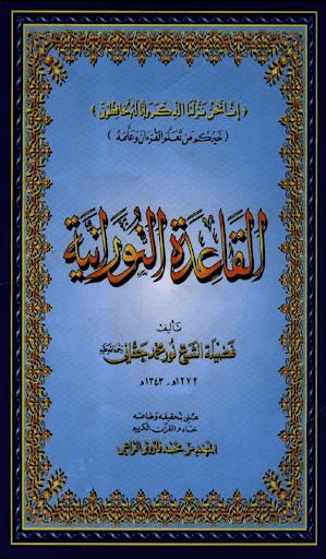 Qaida Norania with sound screenshot 4