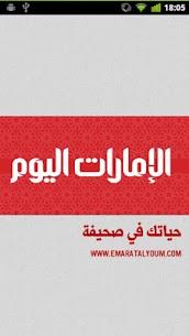 الإمارات اليوم 1