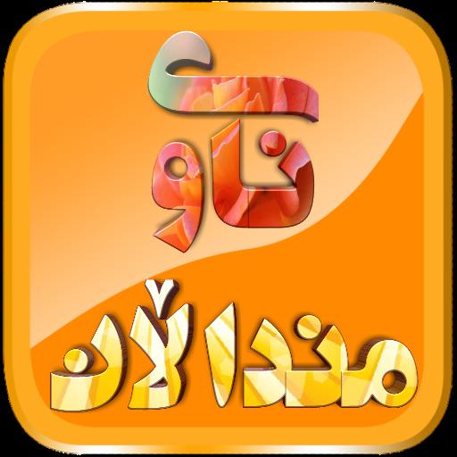 ناوی منداڵان Kurdish Name file APK for Gaming PC/PS3/PS4 Smart TV