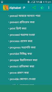 Vocabulary ভোকাবুলারি - náhled