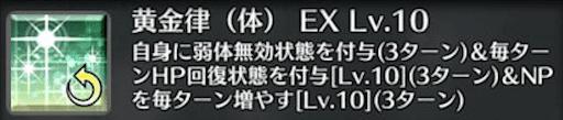 黄金律(体)[EX]