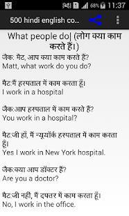 500 hindi english conversation- screenshot thumbnail