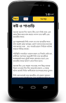 Bangla Golpo ~ Bengali story APK screenshot thumbnail 4