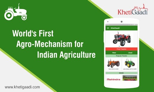 New & Old Tractors- KhetiGaadi- screenshot thumbnail