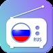 ロシアのラジオ - Radio FM Russia - Androidアプリ