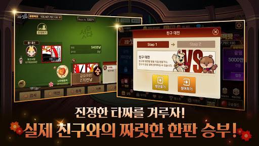 ud53cub9dd uc12fub2e4 47.0 screenshots 19