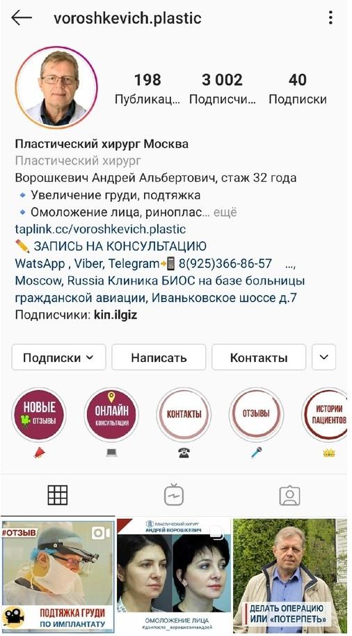 упаковка бизнеса в Инстаграм