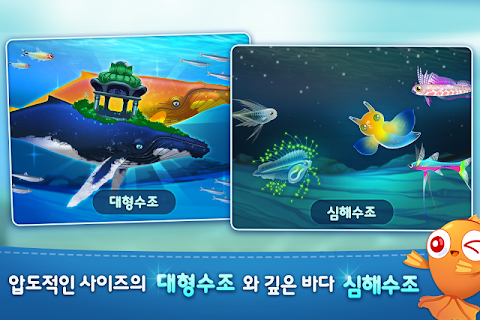 아쿠아스토리 for Kakao screenshot 02