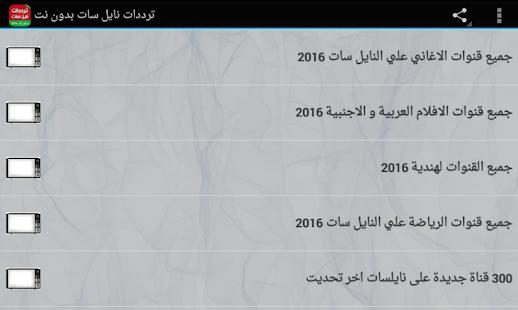 App ترددات قنوات نايل سات بدون نت APK for Windows Phone