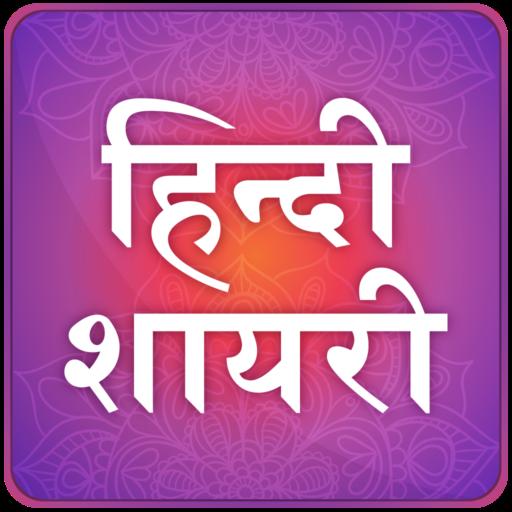 娛樂App|2017 Hindi Shayari हिंदी शायरी LOGO-3C達人阿輝的APP