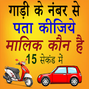 How to find Vehicle Car Owner detail from Number