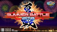 2018_summerbattle_info