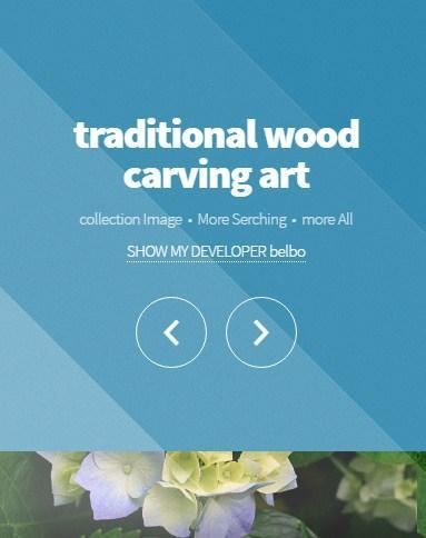 伝統的な木製彫刻アート