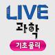 LIVE과학 기초물리 Download for PC Windows 10/8/7