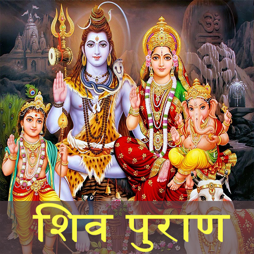 Shiv Puran in Hindi - Apps on Google Play