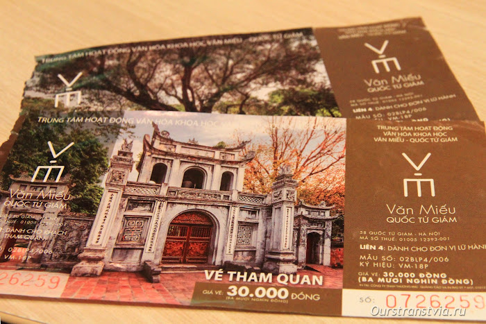 Входные билеты в Храм Литературы