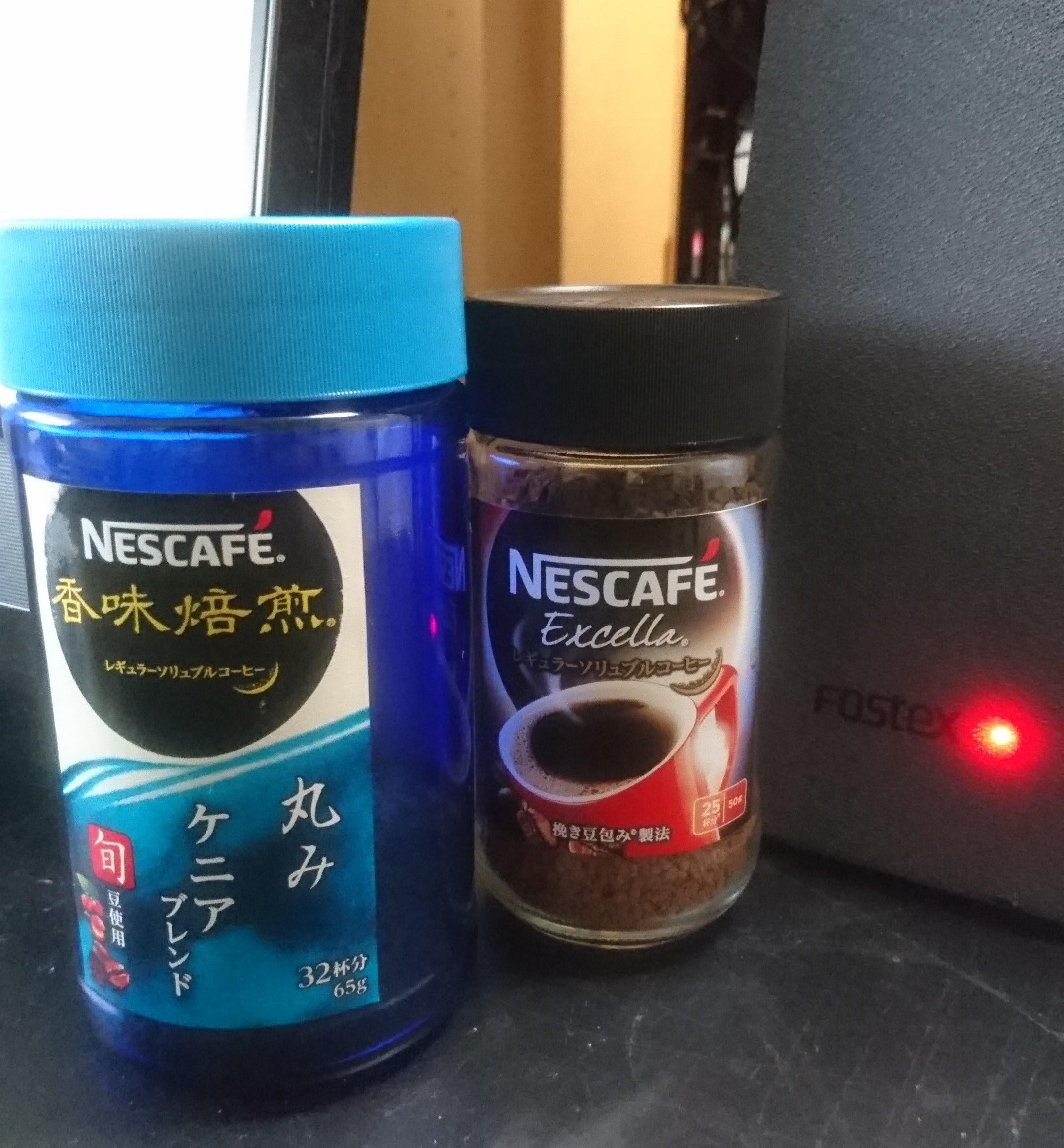「おこだわり人」なので飲むインスタントコーヒーは「香味焙煎 丸み ケニアブレンド」。