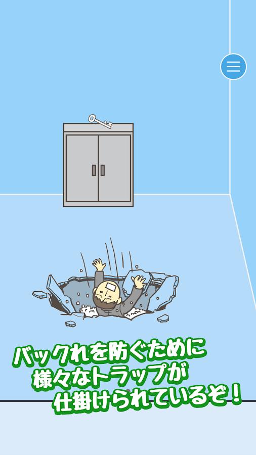 会社バックれる! -脱出ゲーム- screenshot