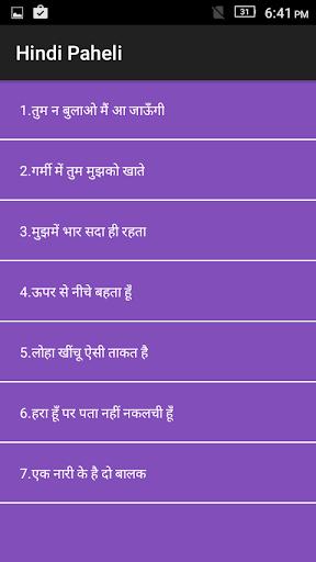 Paheli in Hindi