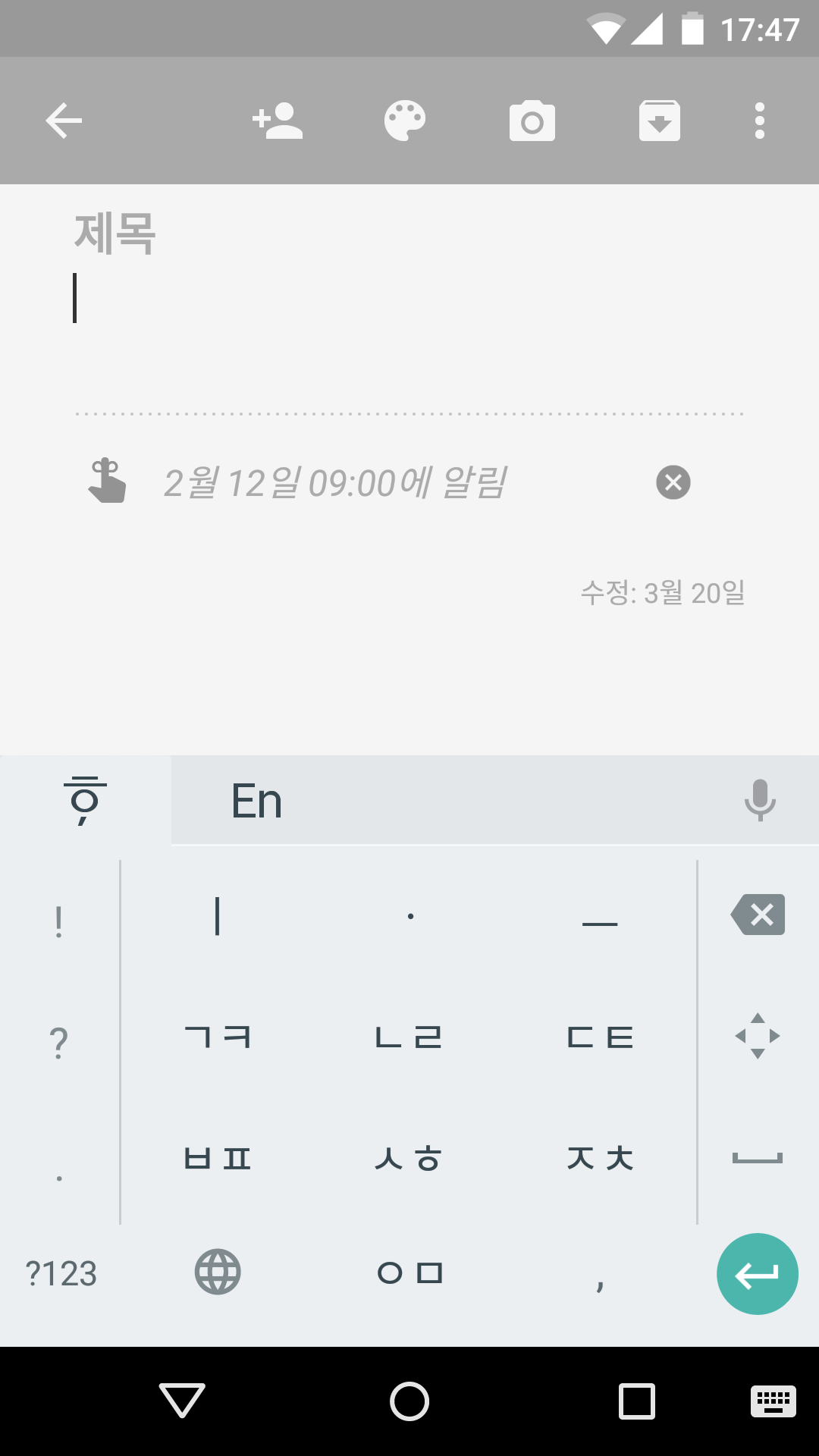 Google Korean Input screenshot #4