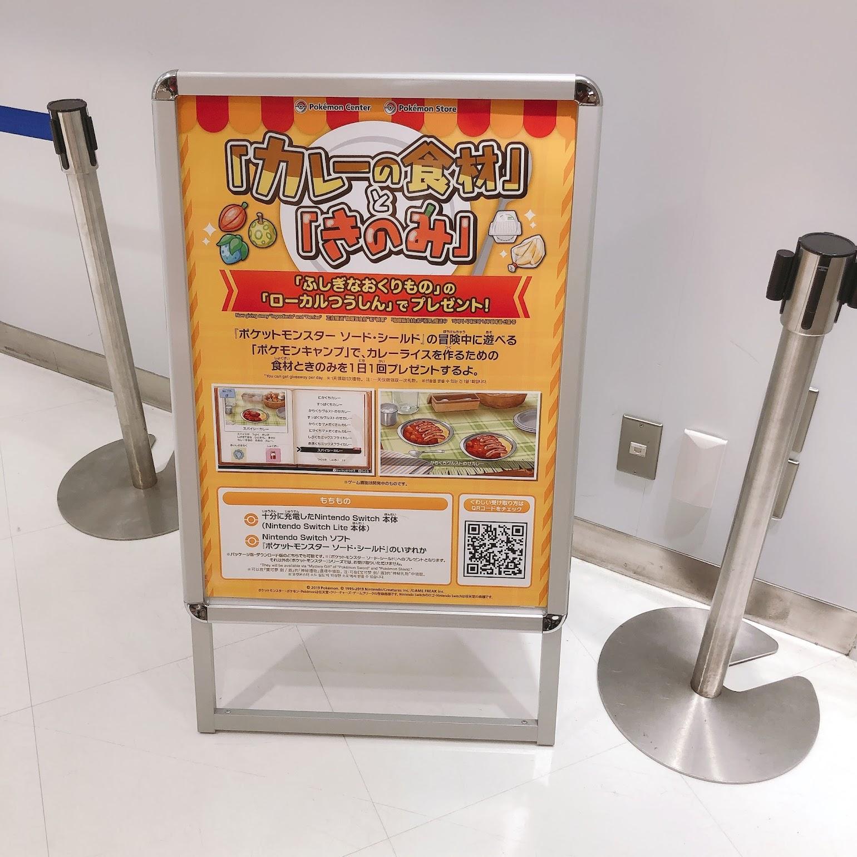 カレーの食材ゲットキャンペーン